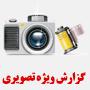 گزارش تصویری
