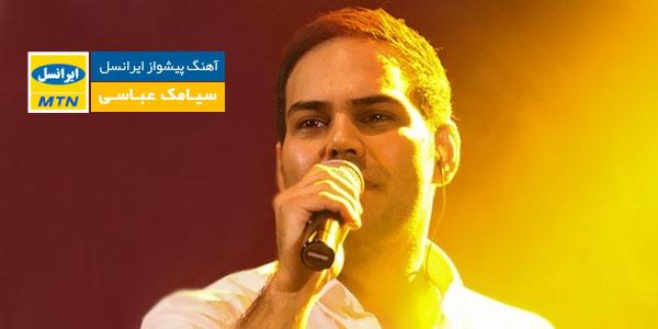 آهنگ پیشواز ایرانسل سیامک عباسی