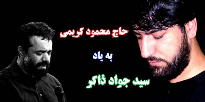 یا حسین غریب مادر محمود کریمی به یاد ذاکر