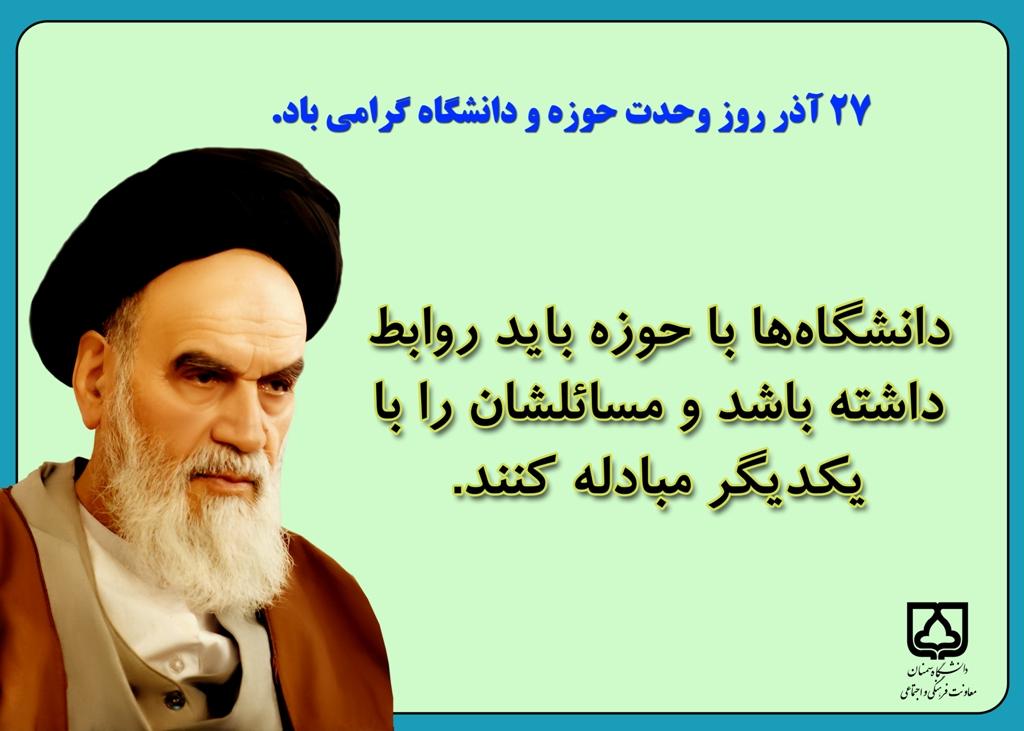 وحدت حوزه و دانشگاه در اندیشه امام خمینی (ره)