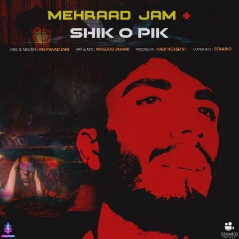 مهراد جم شیک پیک