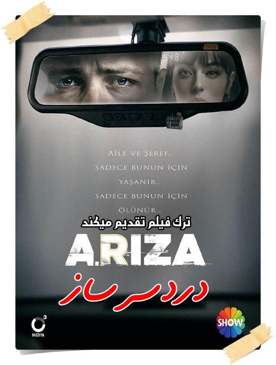 دانلود سریال ترکی دردسرساز Ariza با زیرنویس فارسی