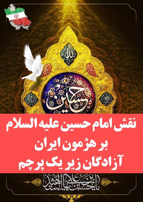 نقش امام حسین علیه السلام بر هژمون ایران/آزادگان زیر یک پرچم
