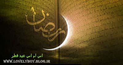 اس ام اس عید فطر ۹۴