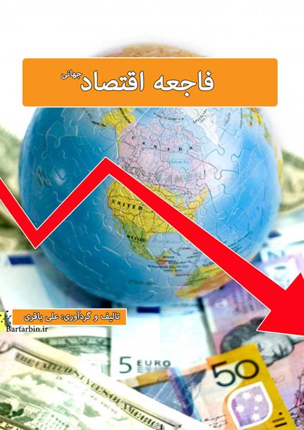 مجموعه پوستر فاجعه اقتصاد جهانی