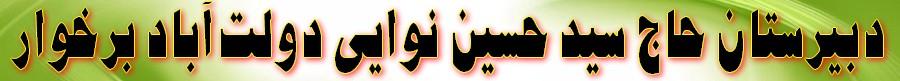 دبیرستان حاج سید حسین نوایی