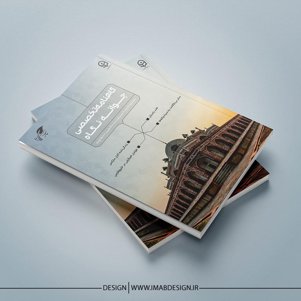 جلد نشریه حرفه ای جوانه نگاه شماره چهارم