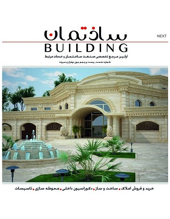 مجله ساختمان :: وبلاگ یک دانشجوی معماریمجله ساختمان