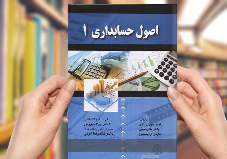 دانلود کتاب اصول حسابداری دکتر ایرج نوروش pdf