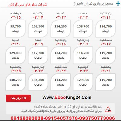 قیمت بلیط شیراز به تهران