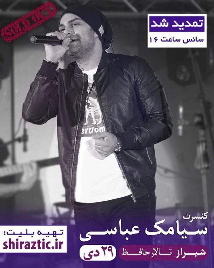 کنسرت سیامک عباسی 29 دی در شیراز برگزار می شود