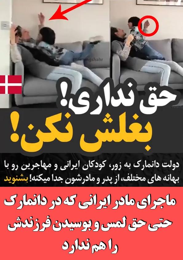 ماجرای مادر ایرانی که در دانمارک  حتی حق لمس و بوسیدن فرزندش را هم ندارد