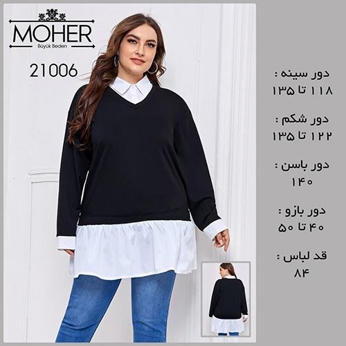 خرید پیراهن آستین بلند مجلسی زنانه سایزبزرگ  رنگ مشکی و سفید