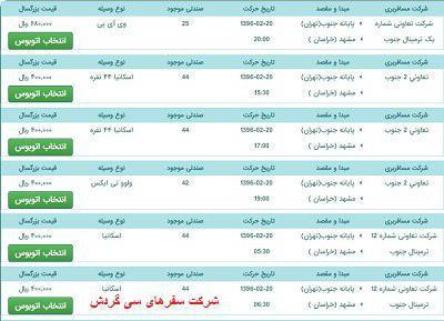 قیمت بلیط اتوبوس مشهد