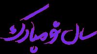 بنرهای مناسبتی عید نوروز و سال نو در وبلاگ و سایت شما